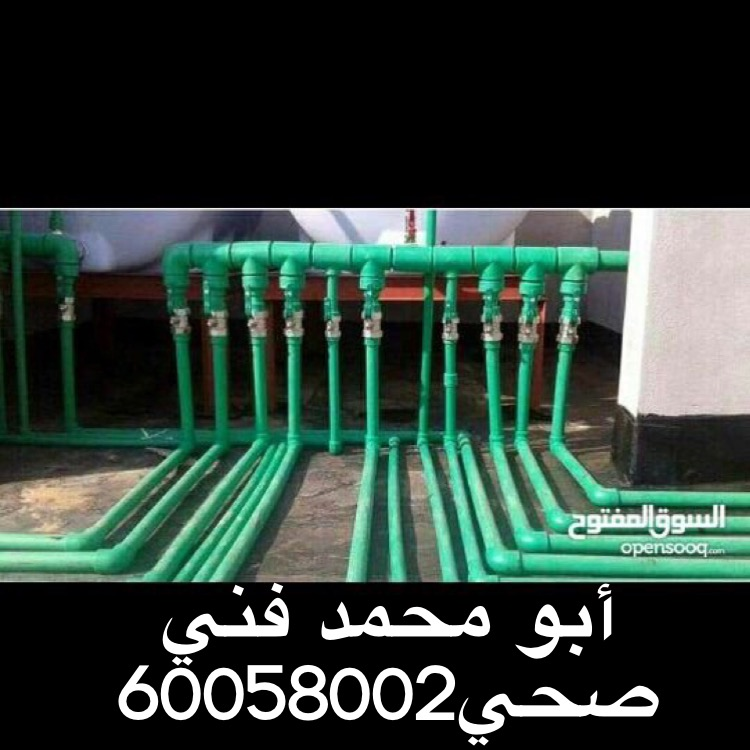 فني صحي جمعية مبارك الكبير