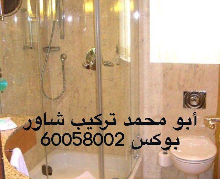 تركيب شاور بوكس الكويت