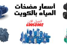 اسعار مضخات المياه في الكويت