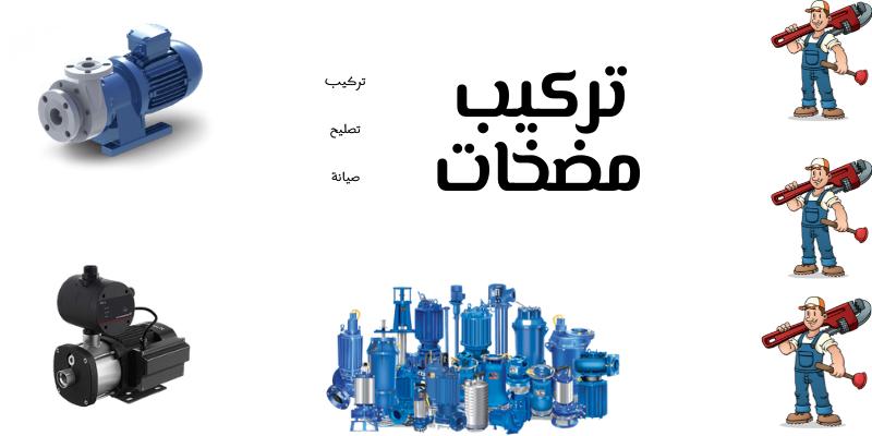 تركيب مضخات مياه الكويت
