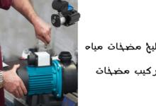 تصليح مضخات الماء الكويت
