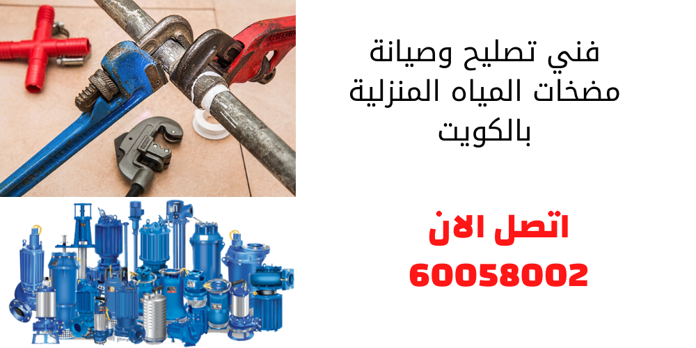 فني تصليح مضخات المياه في الكويت