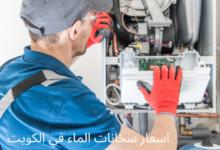 اسعار سخانات الماء في الكويت