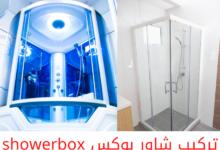 اسعار showerbox الكويت - تركيب شاور بوكس