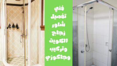 تفصيل شاور زجاج الكويت