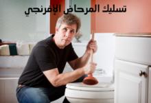 تسليك المرحاض الإفرنجي