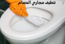 تنظيف مجاري الحمام